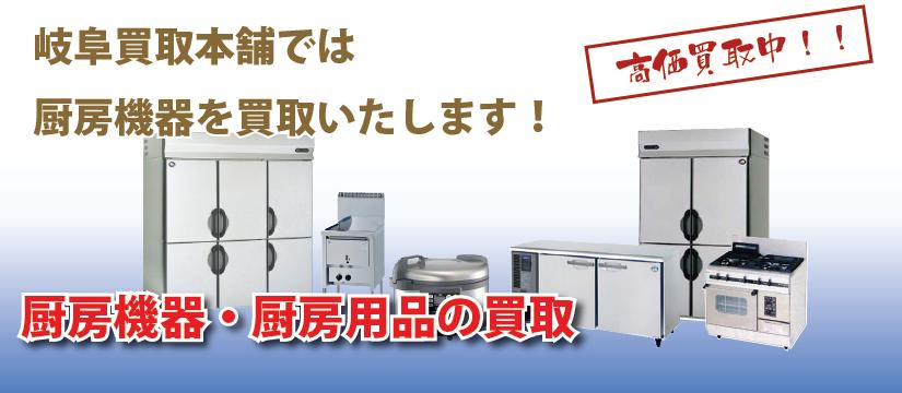 厨房機器・厨房用品の高価買取