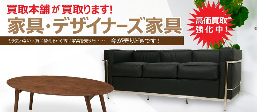 家具・デザイナーズ家具買取