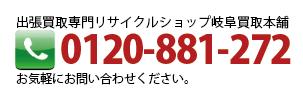 リサイクルショップ岐阜買取本舗へのお問い合わせは0120881272