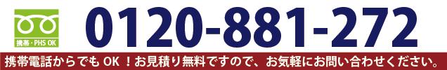 岐阜買取本舗へのお電話でのお問い合わせは0120881272までお気軽にお問い合わせください。