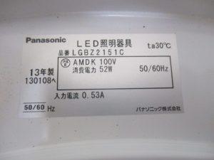 LED照明器具 品番