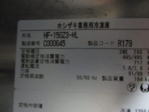 ホシザキ 4面縦型冷凍庫 HF-150Z3-MLの型番